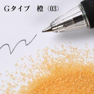 日本製のカラーサンド 細粒(0.2mm程度の粒) 200g Gタイプ 橙(03)