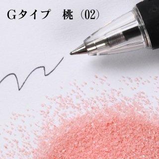 日本製のカラーサンド 細粒(0.2mm程度の粒) 200g Gタイプ 桃(02)