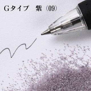 日本製のカラーサンド 細粒(0.2mm程度の粒) 200g Gタイプ 紫(09)