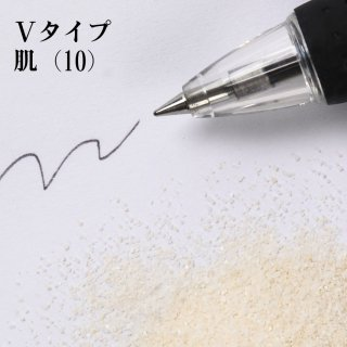 日本製のカラーサンド 細粒(0.2mm程度の粒) Vタイプ 肌(10) 200g
