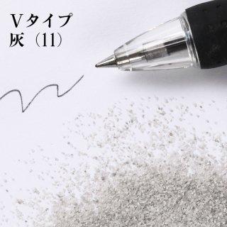 日本製のカラーサンド 細粒(0.2mm程度の粒) Vタイプ 灰(11) 200g