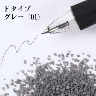 日本製のカラーサンド 大粒(1〜1.7mm位) Fタイプ グレー(01) 200g