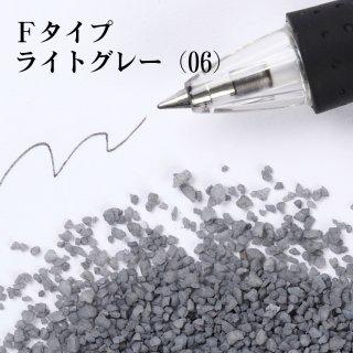 日本製のカラーサンド 大粒(1〜1.7mm位) Fタイプ ライトグレー(06) 200g