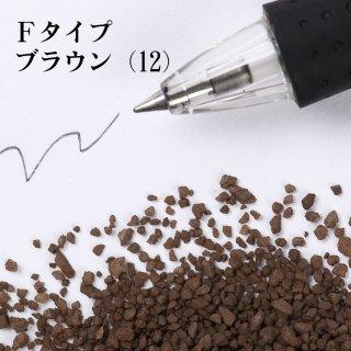 日本製のカラーサンド 大粒(1〜1.7mm位) Fタイプ ブラウン(12) 200g