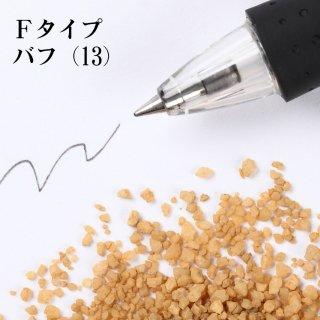 日本製のカラーサンド 大粒(1〜1.7mm位) Fタイプ バフ(13) 200g