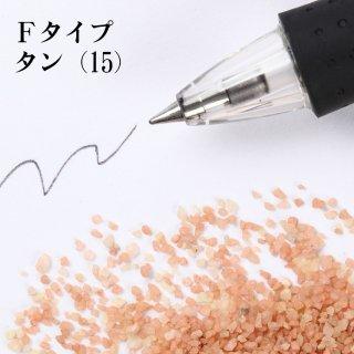 日本製のカラーサンド 大粒(1〜1.7mm位) Fタイプ タン(15) 200g