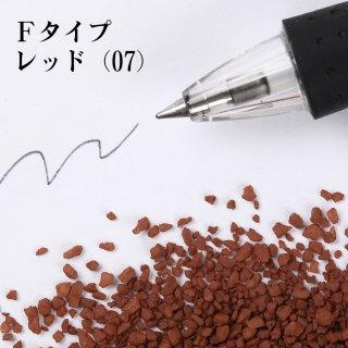 日本製のカラーサンド 大粒(1〜1.7mm位) Fタイプ レッド(07) 200g