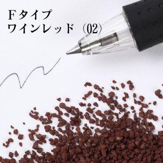 日本製のカラーサンド 大粒(1〜1.7mm位) Fタイプ ワインレッド(02) 200g