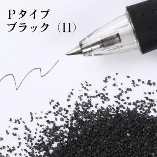 日本製のカラーサンド 中粗粒(0.2〜0.8mm程度の粒) Pタイプ ブラック(11) 200g