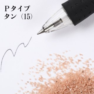 日本製のカラーサンド 中粗粒(0.2〜0.8mm程度の粒) Pタイプ タン(15) 200g