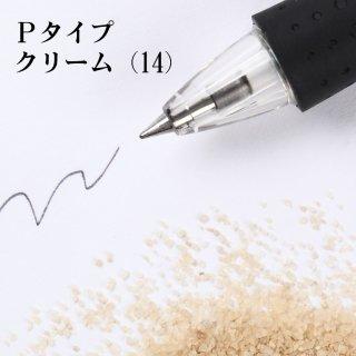 日本製のカラーサンド 中粗粒(0.2〜0.8mm程度の粒) Pタイプ クリーム(14) 200g