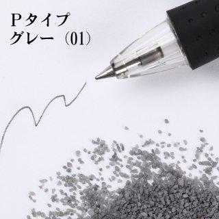 日本製のカラーサンド 中粗粒(0.2〜0.8mm程度の粒) Pタイプ グレー(01) 200g