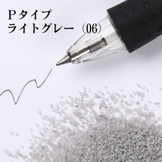 《日本製》カラーサンド Pタイプ ライトグレー 200g
