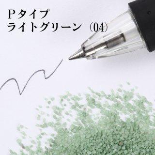 日本製のカラーサンド 中粗粒(0.2〜0.8mm程度の粒) Pタイプ ライトグリーン(04) 200g