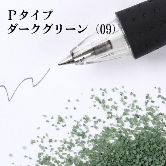 《日本製》カラーサンド Pタイプ ダークグリーン 200g