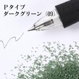 日本製のカラーサンド 中粗粒(0.2〜0.8mm程度の粒) Pタイプ ダークグリーン(09) 200g