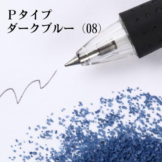 《日本製》カラーサンド Pタイプ ダークブルー 200g