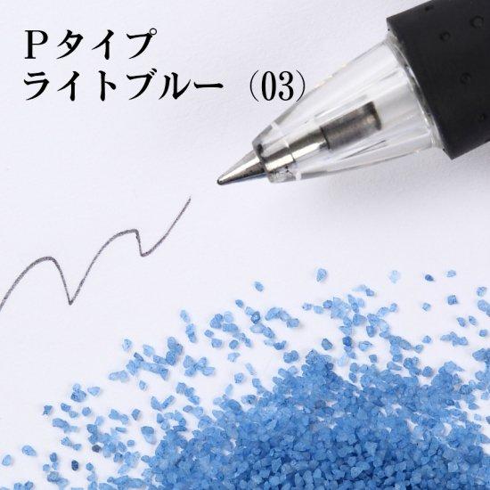 《日本製》カラーサンド Pタイプ ライトブルー 200g