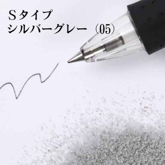 《日本製》カラーサンド Sタイプ シルバーグレー 200g