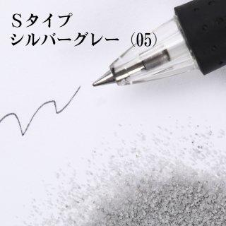 日本製のカラーサンド 細粒(0.2mm程度の粒) Sタイプ シルバーグレー(05) 200g