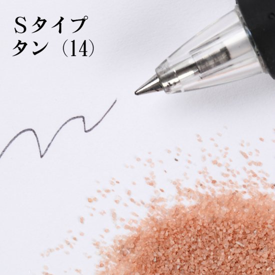 《日本製》カラーサンド Sタイプ タン 200g
