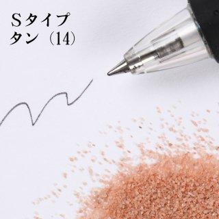 日本製のカラーサンド 細粒(0.2mm程度の粒) Sタイプ タン(14) 200g