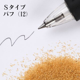 日本製のカラーサンド 細粒(0.2mm程度の粒) Sタイプ バフ(12) 200g