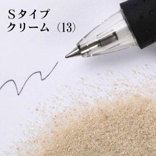 日本製のカラーサンド 細粒(0.2mm程度の粒) Sタイプ クリーム(13) 200g