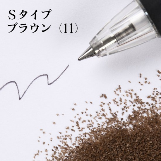 《日本製》カラーサンド Sタイプ ブラウン 200g