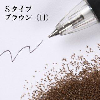 日本製のカラーサンド 細粒(0.2mm程度の粒) Sタイプ ブラウン(11) 200g