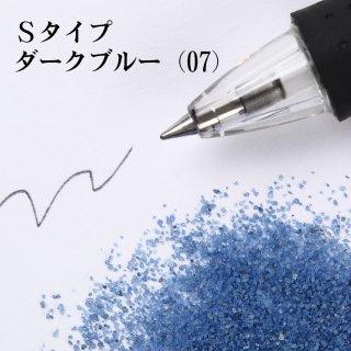日本製のカラーサンド 細粒(0.2mm程度の粒) Sタイプ ダークブルー(07) 200g