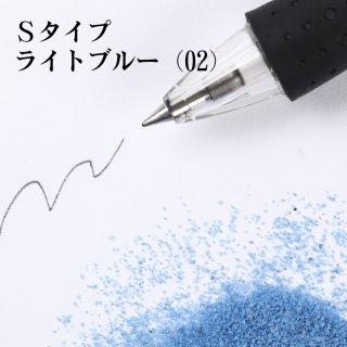 日本製のカラーサンド 細粒(0.2mm程度の粒) Sタイプ ライトブルー(02) 200g