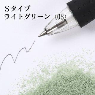 日本製のカラーサンド 細粒(0.2mm程度の粒) Sタイプ ライトグリーン(03) 200g