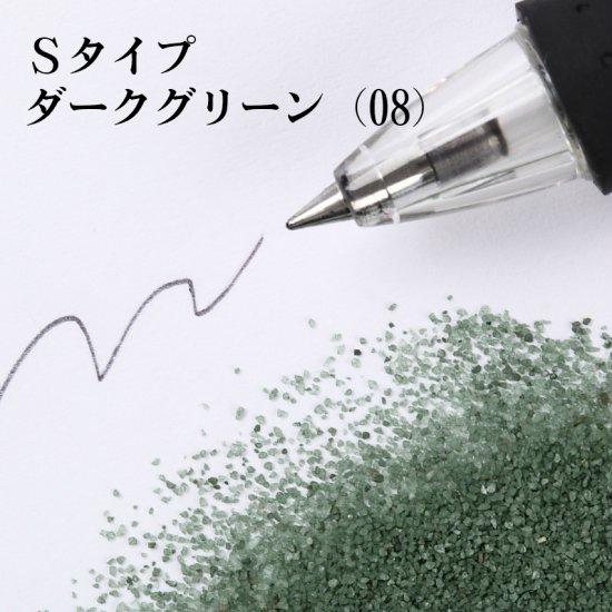 《日本製》カラーサンド Sタイプ ダークグリーン 200g