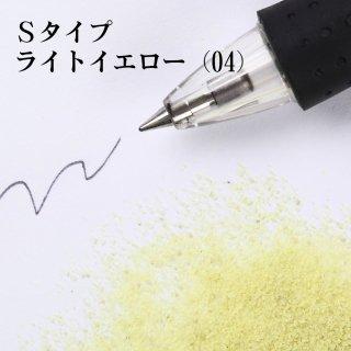 日本製のカラーサンド 細粒(0.2mm程度の粒) Sタイプ ライトイエロー(04) 200g
