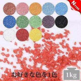 Nタイプ カラーサンド 1kg(お好きな色を1色)※日本製です