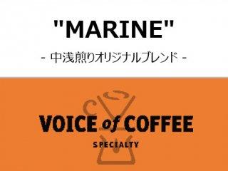 MARINE / 浅煎り - 100g