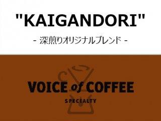 KAIGANDORI / 深煎り - 100g