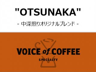 OTSUNAKA / 中煎り - 200g