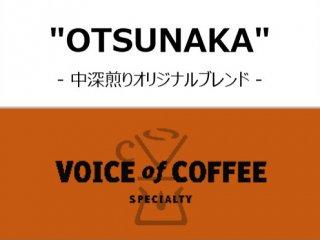 OTSUNAKA / 中深煎り - 200g