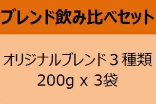 【送料込み】オリジナルブレンド3種類 飲み比べセット - 200g x3袋