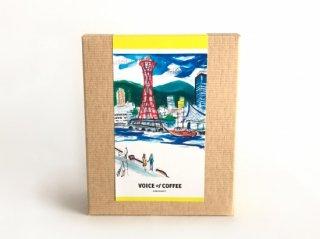コーヒーバッグ (5袋入り) (表ラベル:神戸港)