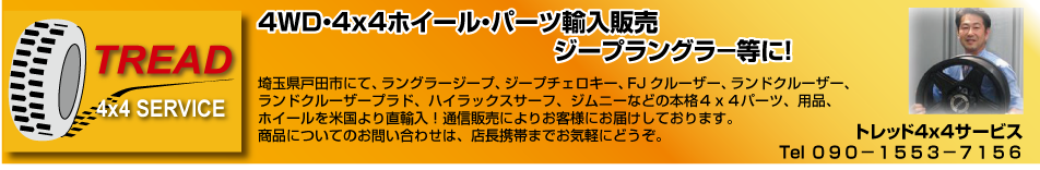 4WD・4x4ホイール・パーツ輸入販売 ジープラングラー等に!