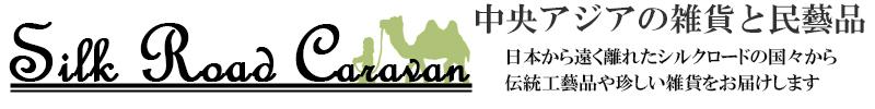 中央アジアの雑貨・民芸品 シルクロードキャラバン