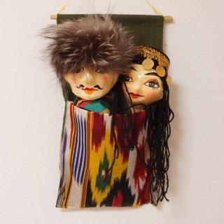 ウズベキスタン ミリ・コゴルチャック人形 ペア