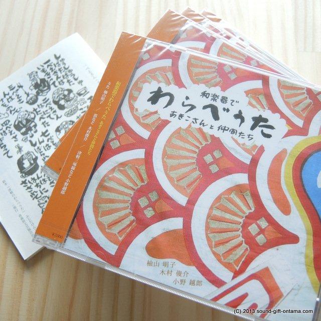 和楽器でわらべうた〜あきこさんと仲間たち〜  わらべ歌CD