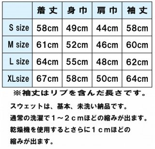 SWEAT SIZE CHART & EXPLAIN