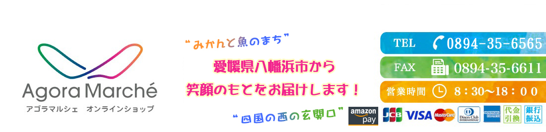 愛媛八幡浜 | 道の駅「みなっと」 - みかんが美味しいアゴラマルシェ通販サイト