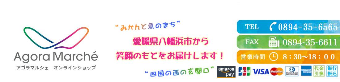 愛媛・八幡浜 道の駅みなっと『アゴラマルシェオンラインショップ』