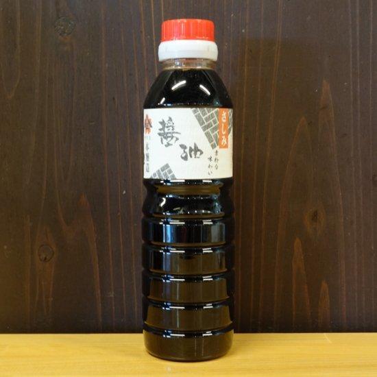 宇和ヤマミ醤油 さしみ醤油360ml
